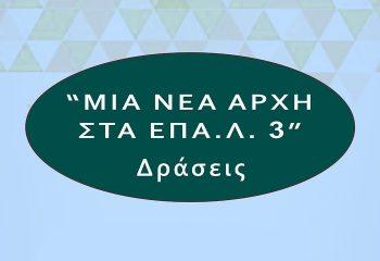 ΜΝΑΕ 3